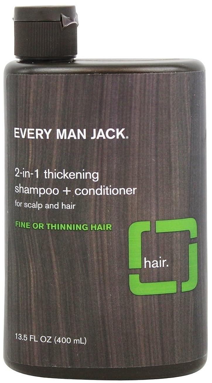 食料品店連想肺炎Every Man Jack 2-in-1 thickening shampoo 13.5oz エブリマンジャック シックニング リンスインシャンプー 400ml [並行輸入品]