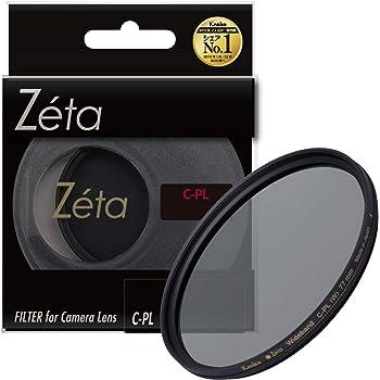 Kenko カメラ用フィルター Zeta ワイドバンド C-PL 77mm コントラスト上昇・反射除去用 337714