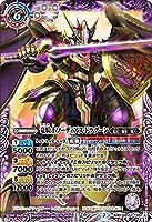 バトルスピリッツ 竜騎士ソーディアス・ドラグーン 龍騎皇ドラゴニック・アーサー 転醒X BS53-TX01 BS53 転醒編 第2章 神出鬼没