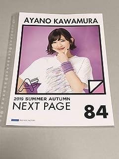 川村文乃 84番 アンジュルム 2019夏秋 Next Page コレクションピンナップポスターpart3...
