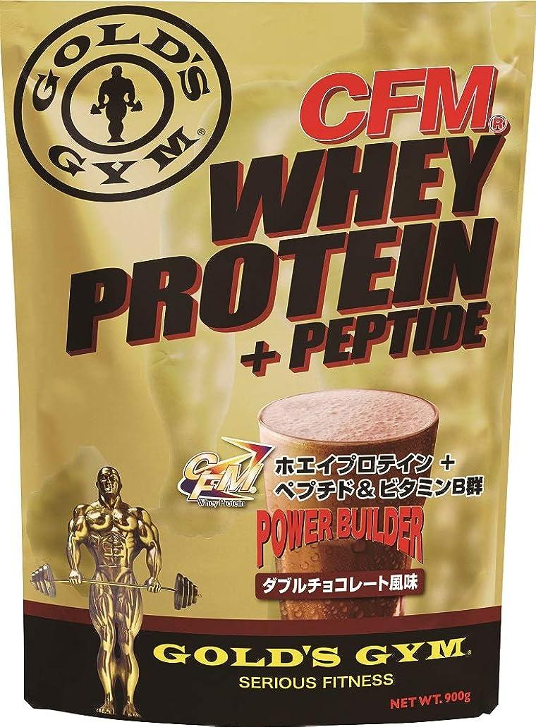 真実ポジションチューインガムゴールドジム(GOLD'S GYM) CFMホエイプロテイン ダブルチョコレート風味 900g
