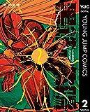 黒鉄の太陽 2 (ヤングジャンプコミックスDIGITAL)