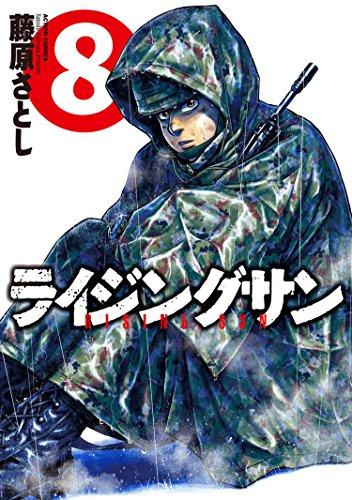 ライジングサン : 8 (アクションコミックス) - 藤原さとし