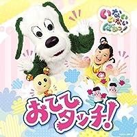 NHK INAI INAI BAA! OTETE TOUCH! by Kids (2015-02-18)