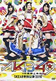 ミュージカル『AKB49~恋愛禁止条例~』SKE48単独公演2016[DVD]