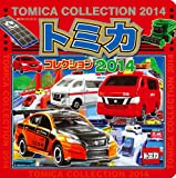 トミカコレクション2014 (超ひみつゲット!)