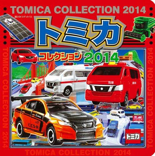 トミカコレクション2014 (超ひみつゲット!)の詳細を見る