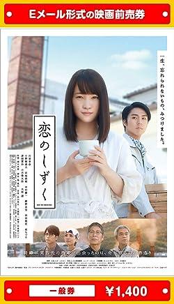 『恋のしずく』映画前売券(一般券)(ムビチケEメール送付タイプ)