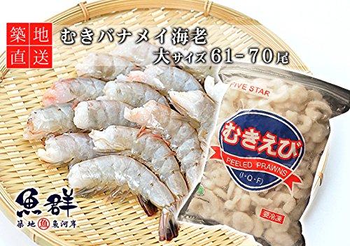 築地魚群むきバナメイ海老(大サイズ)61-70尾