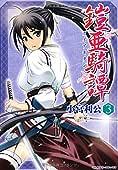 鎧亜騎譚 3 (ヴァルキリーコミックス)