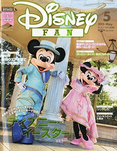 Disney FAN (ディズニーファン) 2015年 05月号