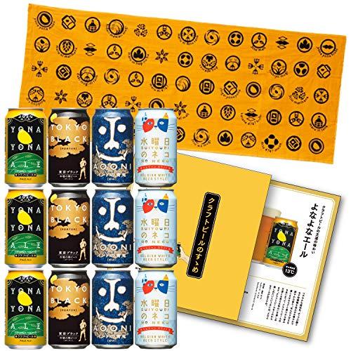 【Amazon.co.jp限定】 よなよなエール 350ml 4種12缶 飲み比べ クラフトビールお試しセット オリジナル手ぬぐい付き [ 日本 350ml × 12本 ]