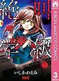 絶叫学級 3 (りぼんマスコットコミックスDIGITAL)