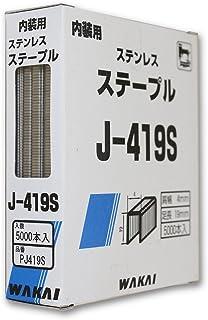WAKAI 内装用 ステンレス ステープル 4mm幅 5000本入 PJ419S