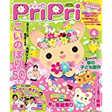 PriPri 2016年4月号 [雑誌]