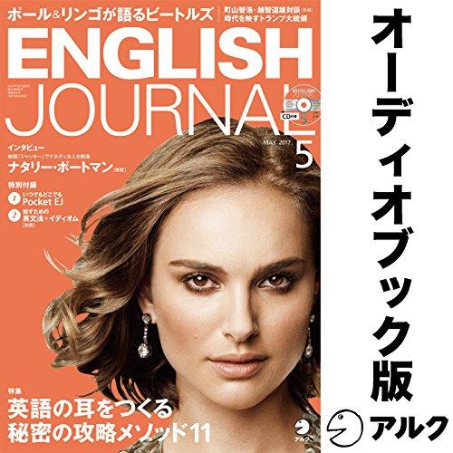ENGLISH JOURNAL(イングリッシュジャーナル) 2017年5月号(アルク) | アルク