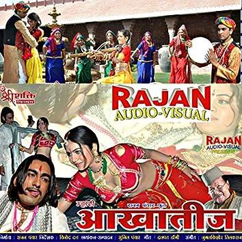 Mhari Aakhateej (Original Motion Picture Soundtrack)