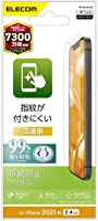 エレコム iPhone 13 mini フィルム 指紋防止 PM-A21AFLFG