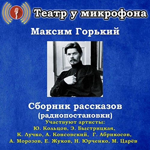 Couverture de Sbornik rasskazov