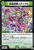 デュエルマスターズ RP01-055-UC 桜風妖精ステップル アンコモン