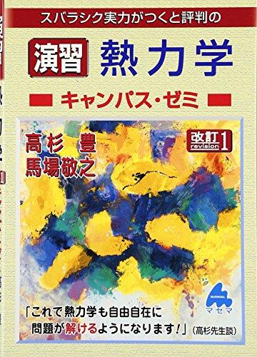 演習 熱力学キャンパス・ゼミ 改訂1