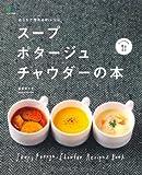 スープ・ポタージュ・チャウダーの本 (エイムック 2690 ei cooking)