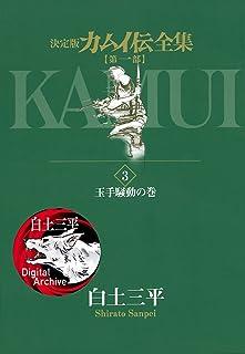 カムイ伝全集 第一部(3) (ビッグコミックススペシャル)