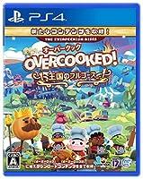 Overcooked! 王国のフルコース - PS4 (【初回特典】オリジナルキーホルダー 同梱)