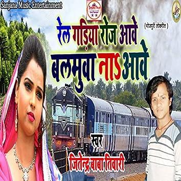 Rail Gadiya Roj Aawe Balamua Na Aawe