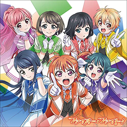 【Amazon.co.jp限定】ファイオー・ファイト!*CD(特典:メガジャケット)