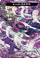 ヴァンガード D-TTD03/MSR08 無二なる皇帝 カエサル (MSR モンストレア) overDress タイトルトライアルデッキ第3弾 モンスターストライク 超・獣神祭