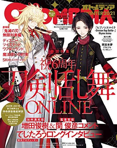 オトメディアWINTER2021 [雑誌]