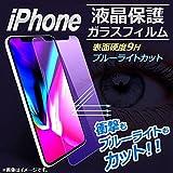 AP iPhone 液晶保護ガラスフィルム ブルーライトカット 9H 2.5D iPhone6/6s AP-MM0050-6