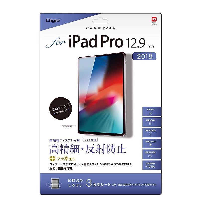 ギャザーメカニック排出iPad Pro 12.9inch (2018) 用 液晶保護フィルム 高精細 反射防止 気泡レス加工 42492