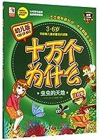 虫虫的天地(3-6岁学龄前儿童必备知识读物注音版幼儿版)/十万个为什么