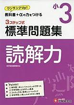 小学3年 標準問題集 読解力:教科書+αの力をつける (小学 標準問題集)
