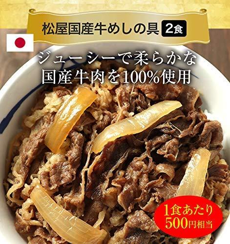松屋スーパーバラエティセット!7種類30食、世界の牛肉・豚肉お楽しみセット【冷凍】