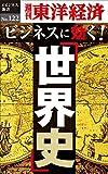 ビジネスに効く!「世界史」―週刊東洋経済eビジネス新書No.122