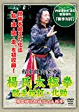 Cheng Shenglong's Inner Boxing Yang Family Taijiquan ~ Sanshou Slamming · Energizing ~ [DVD] JAPANESE EDITION