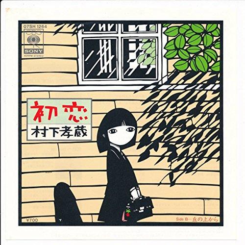 初恋(切り絵ジャケ) [EPレコード 7inch]