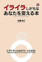 表紙: イライラしがちなあなたを変える本 (中経出版) | 安藤 俊介