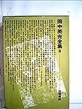 田中英光全集〈第8〉 (1965年)