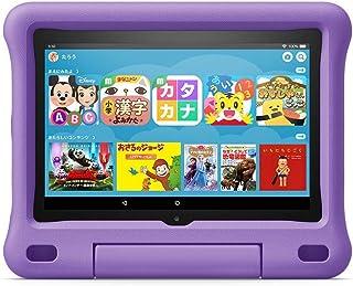 Fire HD 8 キッズモデル パープル (8インチ HD ディスプレイ) 32GB 数千点のキッズコンテンツが1年間使い放題