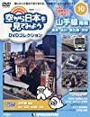 空から日本を見てみようDVD 10号  山手線 南側 東京~品川~恵比寿~渋谷   分冊百科   DVD付