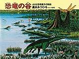 恐竜の谷―小さな恐竜親子の物語