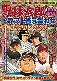 別冊野球太郎 <完全保存版>ドラフト答え合わせ1998-2020
