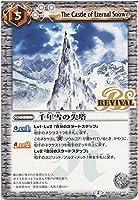 【シングルカード】千年雪の尖塔(BSC22-112) - バトルスピリッツ [BSC22]リバイバルブースター 龍皇再誕 (U)