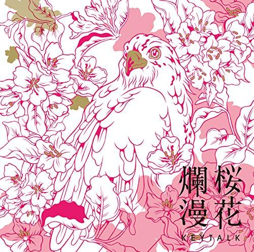 桜花爛漫の拡大画像