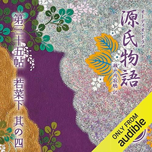 Diseño de la portada del título [67巻] 源氏物語 瀬戸内寂聴 訳 第三十五帖 若菜 下 (其ノ四)
