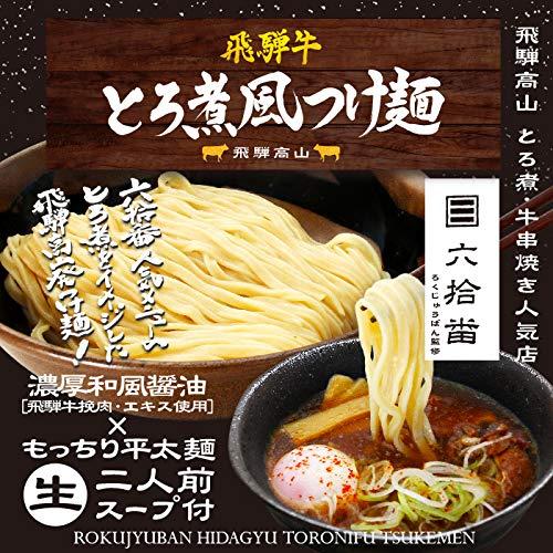 飛騨牛とろ煮風つけ麺/濃厚和風醤油つけ麺